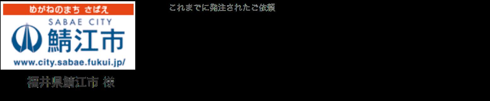 福井県鯖江市さんに海外市場調査をご依頼いただいた件