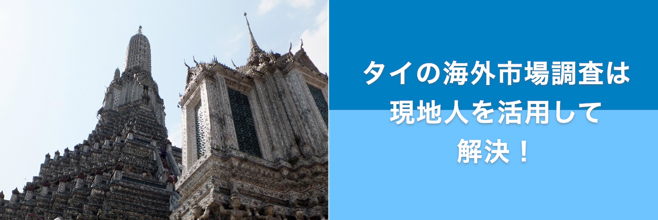 海外市場調査を依頼するタイの観光地