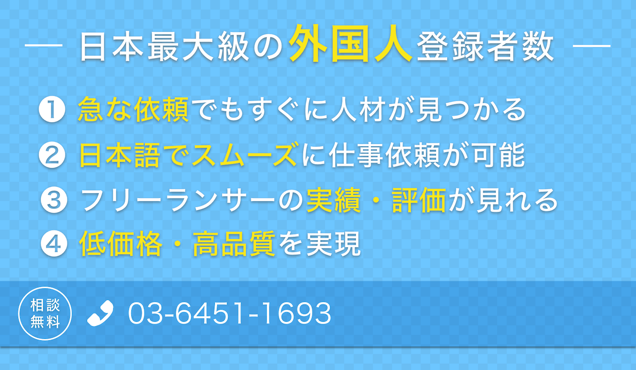 ビジネスの翻訳を日本語と台湾語で行う