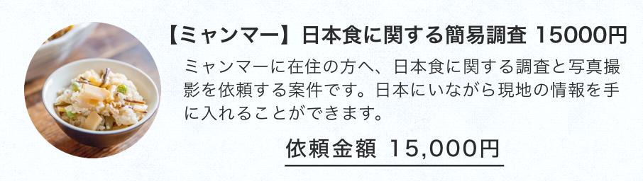 日本食のインバウンドビジネスを開発する