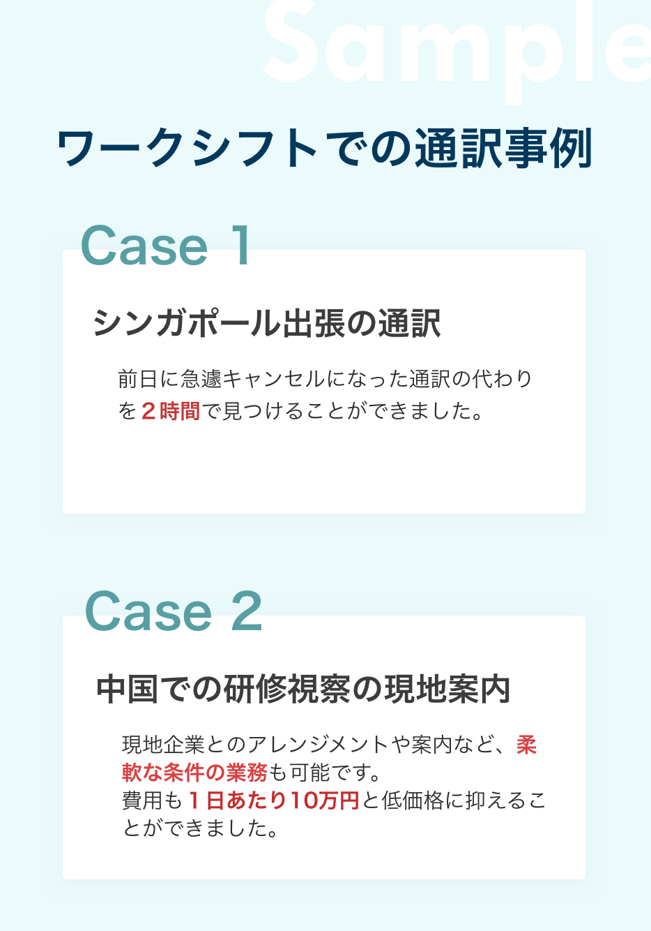 通訳事例のサンプル